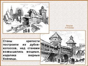Рисунки Н.Усачева Стены крепости построили из дубов-колоссов, над стенами возвыш