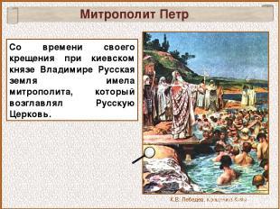 Со времени своего крещения при киевском князе Владимире Русская земля имела митр
