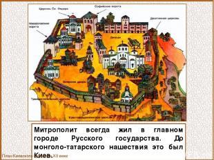Митрополит всегда жил в главном городе Русского государства. До монголо-татарско
