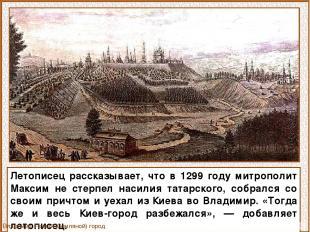 Летописец рассказывает, что в 1299 году митрополит Максим не стерпел насилия тат