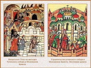Митрополит Петр на закладке Успенского собора в Московском Кремле Строительство