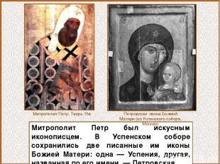 Митрополит Петр был искусным иконописцем. В Успенском соборе сохранились две пис