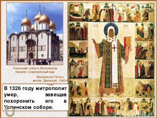 В 1326 году митрополит умер, завещав похоронить его в Успенском соборе. Успенски