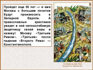 Пройдет еще 50 лет — и имя Москвы с большим почетом будут произносить в Западной