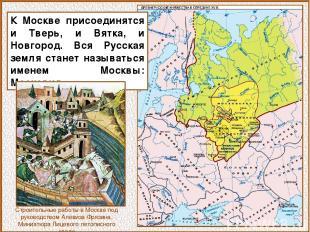 К Москве присоединятся и Тверь, и Вятка, и Новгород. Вся Русская земля станет на