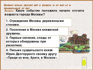 Вопрос: Какое событие положило начало отсчета возраста города Москвы? 3. Первые