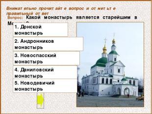 Вопрос: Какой монастырь является старейшим в Москве? 2. Андронников монастырь Вн