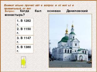 Вопрос: Когда был основан Даниловский монастырь? 2. В 1150 г. Внимательно прочит