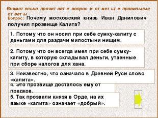 Вопрос: Почему московский князь Иван Данилович получил прозвище Калита? 4. Это п