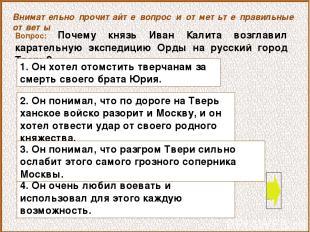 Вопрос: Почему князь Иван Калита возглавил карательную экспедицию Орды на русски