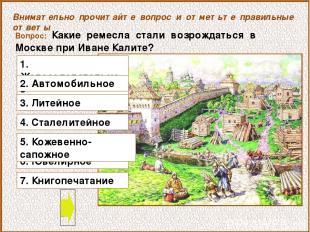 Вопрос: Какие ремесла стали возрождаться в Москве при Иване Калите? Внимательно