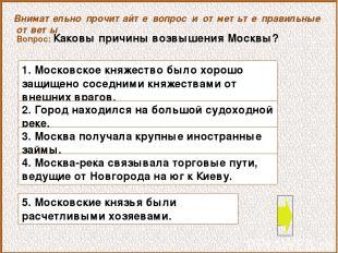 Вопрос: Каковы причины возвышения Москвы? Внимательно прочитайте вопрос и отметь
