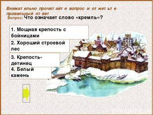 Вопрос: Что означает слово «кремль»? 4. Белый камень Внимательно прочитайте вопр