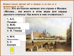 Вопрос: Кто из поэтов написал эти строки о Москве: «Москва… как много в этом зву