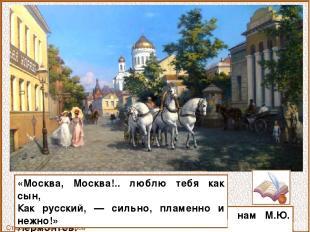— такие поэтические строки оставил нам М.Ю. Лермонтов. Старая Москва. Сатаров М.