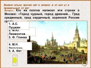 Вопрос: Кто из поэтов написал эти строки о Москве: «Город чудный, город древний…