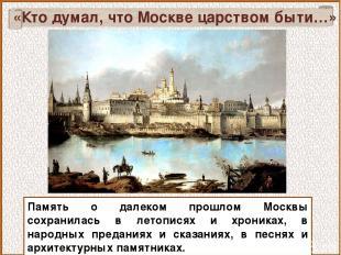 Память о далеком прошлом Москвы сохранилась в летописях и хрониках, в народных п