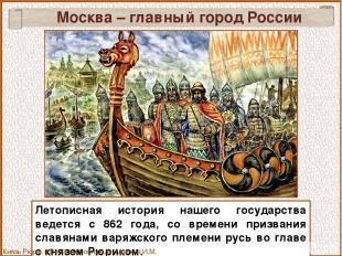 Москва – главный город России Летописная история нашего государства ведется с 86