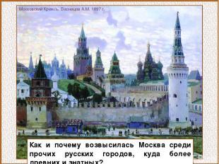 Как и почему возвысилась Москва среди прочих русских городов, куда более древних