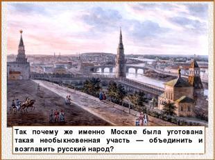 Так почему же именно Москве была уготована такая необыкновенная участь — объедин