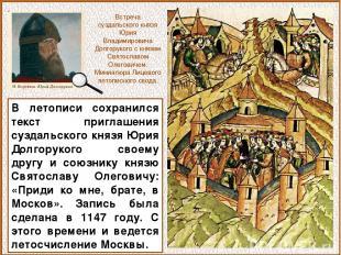 Встреча суздальского князя Юрия Владимировича Долгорукого с князем Святославом О
