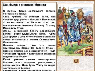 Как была основана Москва С именем Юрия Долгорукого связано основание Москвы. Сел
