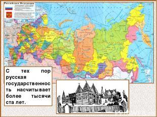 С тех пор русская государственность насчитывает более тысячи ста лет.