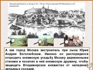А как город Москва застроилась при сыне Юрия Андрее Боголюбском. Именно он распо
