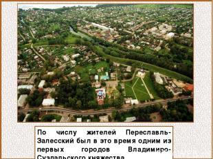 По числу жителей Переславль-Залесский был в это время одним из первых городов Вл
