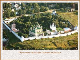 Переславль-Залесский, Горицкий монастырь