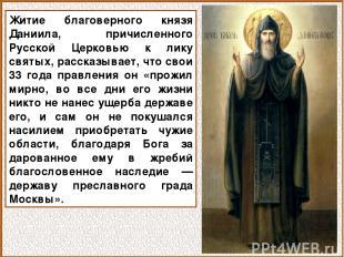 Житие благоверного князя Даниила, причисленного Русской Церковью к лику святых,