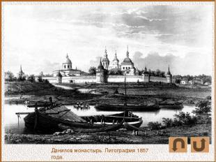 Данилов монастырь. Литография 1857 года.