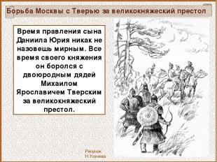 Борьба Москвы с Тверью за великокняжеский престол Время правления сына Даниила Ю