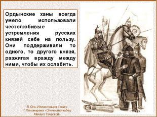 Ордынские ханы всегда умело использовали честолюбивые устремления русских князей