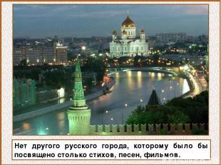 Нет другого русского города, которому было бы посвящено столько стихов, песен, ф
