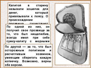 Калитой в старину называли кошелек для денег, который привязывали к поясу. О про