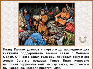 Ивану Калите удалось с первого до последнего дня княжения поддерживать тесные св