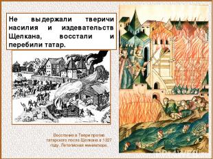 Не выдержали тверичи насилия и издевательств Щелкана, восстали и перебили татар.