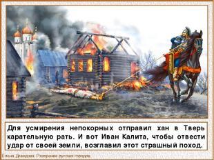 Для усмирения непокорных отправил хан в Тверь карательную рать. И вот Иван Калит
