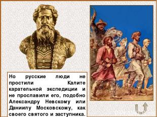 Но русские люди не простили Калите карательной экспедиции и не прославили его, п