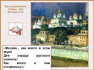 «Москва... как много в этом звуке Для сердца русского слилось! Как много в нем о