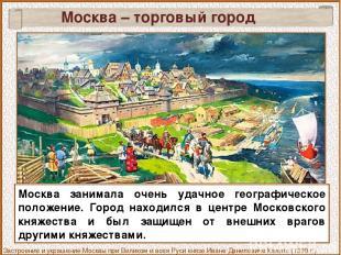 Москва занимала очень удачное географическое положение. Город находился в центре