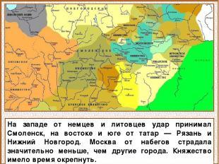 На западе от немцев и литовцев удар принимал Смоленск, на востоке и юге от татар
