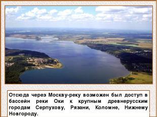 Отсюда через Москву-реку возможен был доступ в бассейн реки Оки к крупным древне