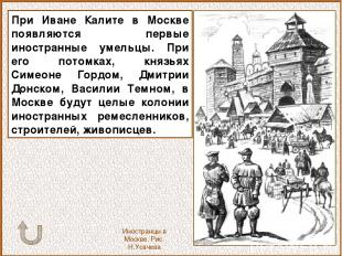 При Иване Калите в Москве появляются первые иностранные умельцы. При его потомка