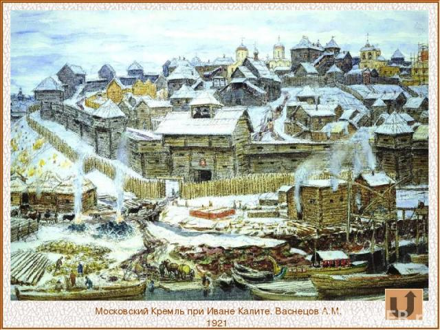 Московский Кремль при Иване Калите. Васнецов А.М. 1921