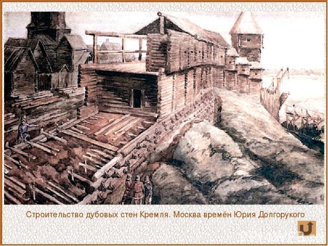 Строительство дубовых стен Кремля. Москва времён Юрия Долгорукого