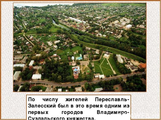 По числу жителей Переславль-Залесский был в это время одним из первых городов Владимиро-Суздальского княжества.