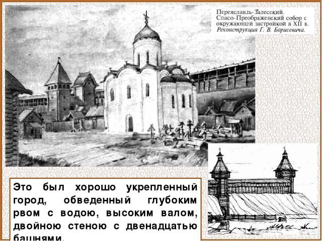 Это был хорошо укрепленный город, обведенный глубоким рвом с водою, высоким валом, двойною стеною с двенадцатью башнями.
