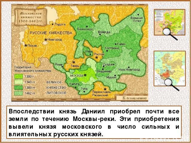 Впоследствии князь Даниил приобрел почти все земли по течению Москвы-реки. Эти приобретения вывели князя московского в число сильных и влиятельных русских князей.